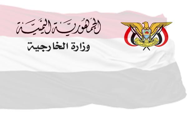 Yemencgsa